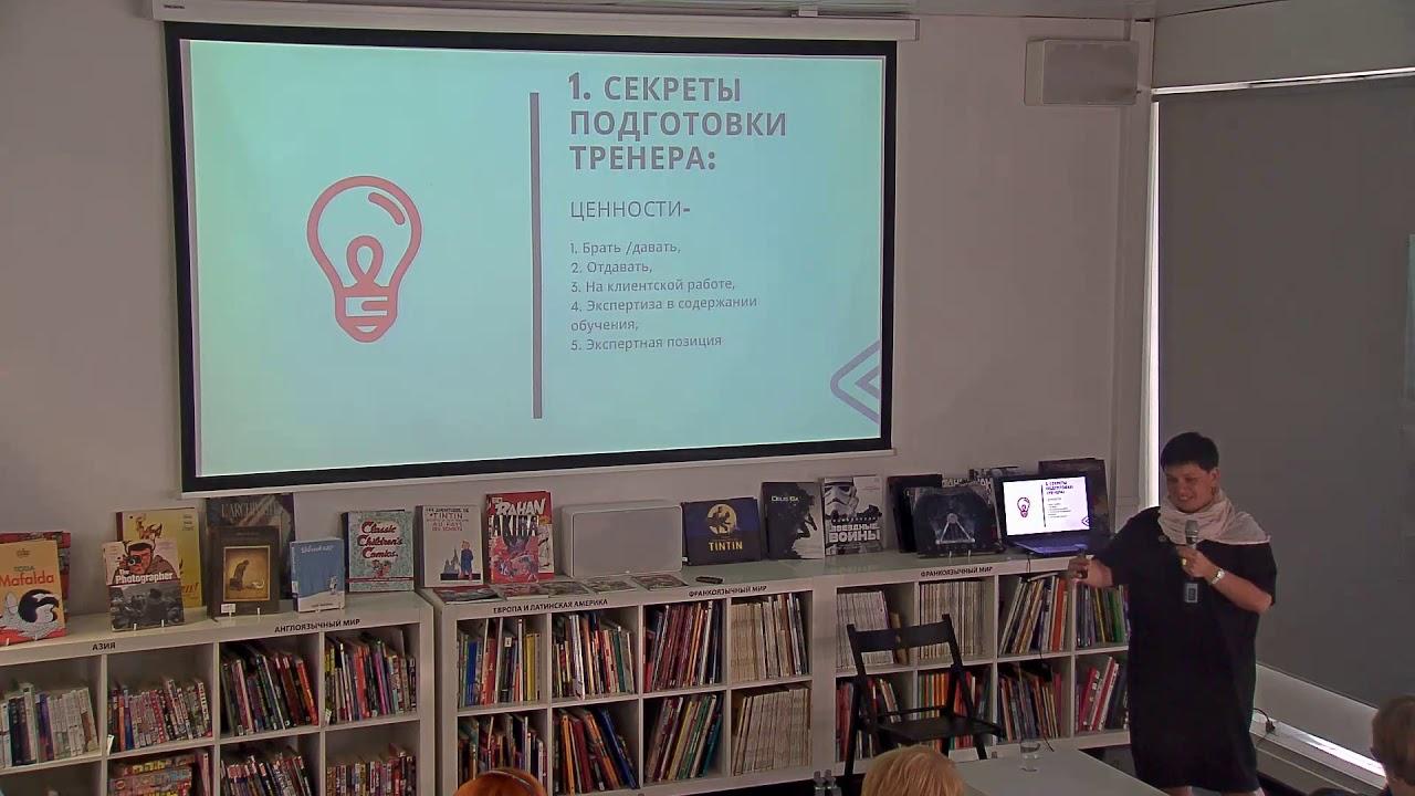 Мастер-класс «Секреты бизнес-обучения»