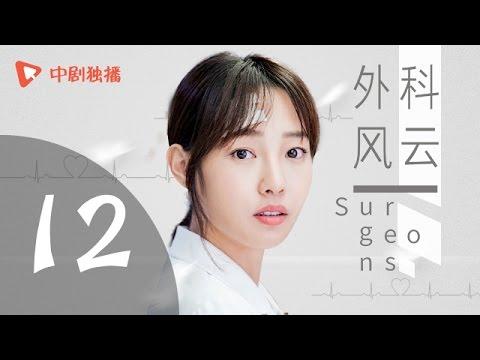 外科风云 12 | Surgeons 12 (靳东、白百何 领衔主演)【未删减版】