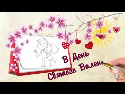 С Днем Святого Валентина! Поздравление рисованным видео.