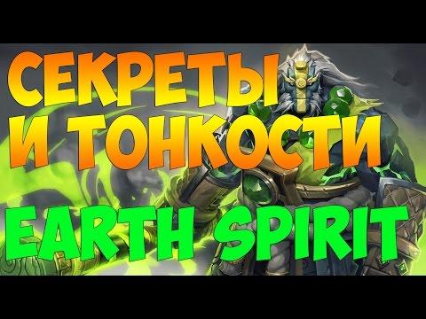 Секреты и тонкости Earth spirit