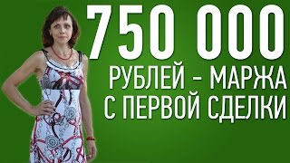 Госзакупки. 750 000 рублей - маржа с первой сделки.