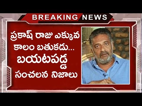 Latest Breaking News on Prakash Raj | Facts About Prakash Raj Life | Tollywood Nagar