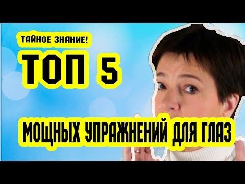 ТОП 5 - УПРАЖНЕНИЯ для ГЛАЗ | Восстановление зрения