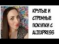 КРУТЫЕ И СТРЕМНЫЕ ПОКУПКИ с ALIEXPRESS mp3