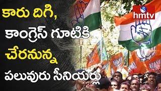 కారు దిగి, కాంగ్రెస్ గూటికి చేరనున్న పలువురు సీనియర్లు? | TRS Leaders Jumpings | hmtv