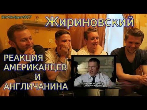 Реакция иностранцев на Жириновского