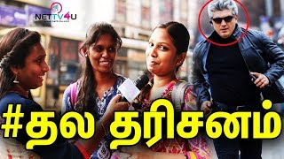 We Don't Want Ajith For Vivegam : Public Opinion On Vivegam Movie Expectations | Madras Day Special