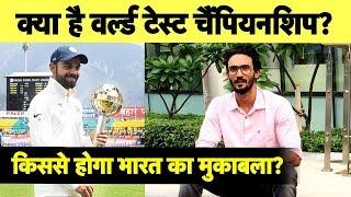 World Test Championship के बारे में पूरी जानकारी, कौन देगा India को चुनौती? | Sports Tak