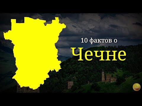 10 фактов о Чечне