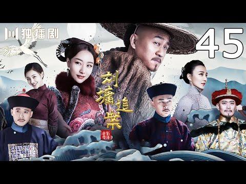陸劇-劉墉追案