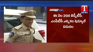Parishath Elections in 3 Phases | Schedule Will be Released on 20th April  Telugu