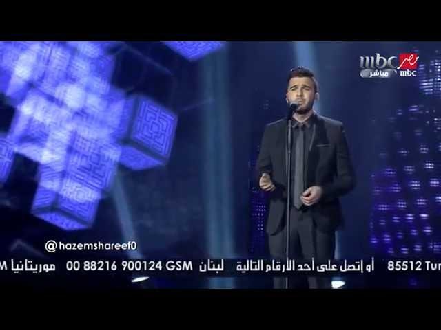 Arab Idol -الحلقات المباشرة-حازم شريف- إبعتلي جواب