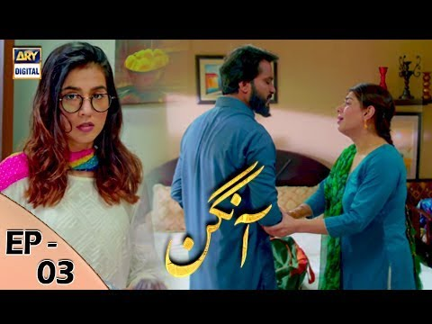 Aangan Episode 03 - 25th November 2017 - ARY Digital Drama