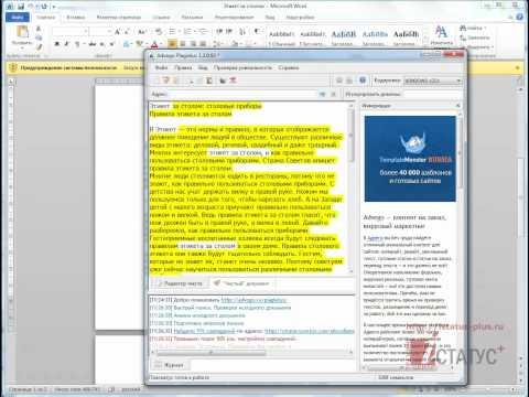 Проверка уникальности текста для сайта