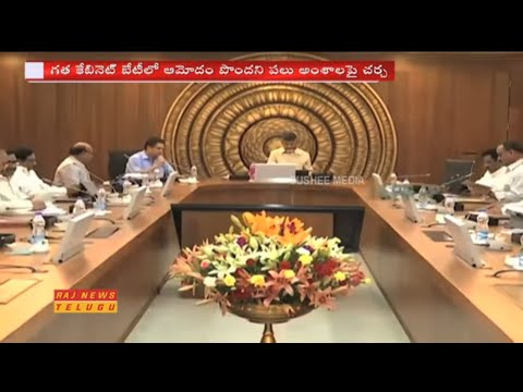 AP Cabinet Meeting to be Held Today || CM Chandrababu Naidu to Take Important Decisions || Raj News