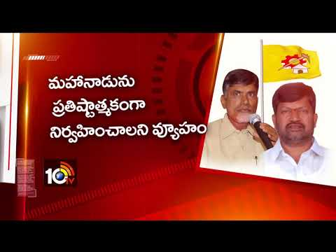 CM Chandrababu Naidu Directions To TDP Leaders For Telangana Mahanadu Meeting | 10TV