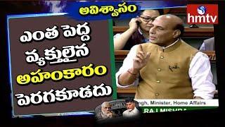 ఎంత పెద్ద వ్యక్తులైన అహంకారం పెరగకూడదు - Rajnath Singh | No Confidence Motion | Lok Sabha 2018 |hmtv
