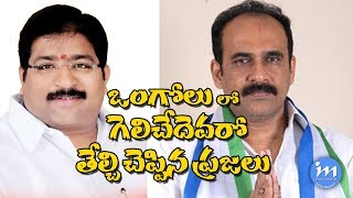 Ongole public Pulse - Who is next MLA in Ongole I imedia channel