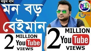 Mon Boro Beiman by F A Sumon | F A Sumon New Bangla music video 2017 | KB Multimedia