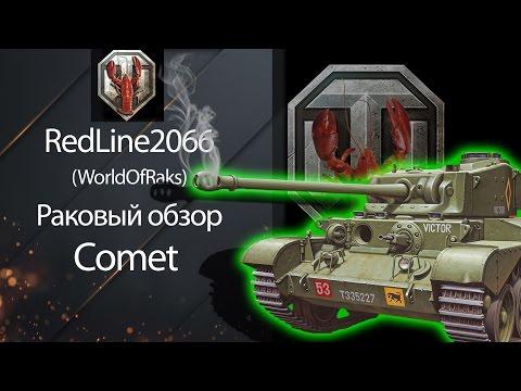 Средний Танк Comet - Раковый Гайд от RedLine2066 [World Of Tanks]