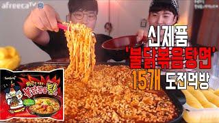 Korean Fire Noodle Challenge!! Buldak terms of broiled soup mukbang