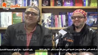 يقين | حفل توقيع المجموعة القصصية أثر النبي للكاتب عمر طاهر
