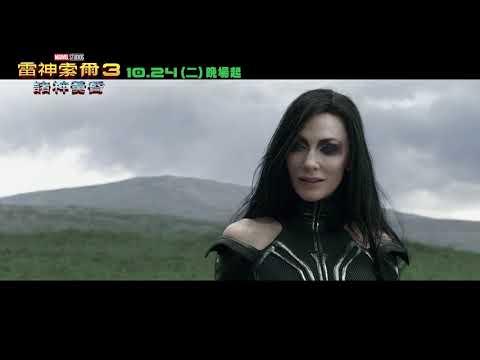 【雷神索爾3:諸神黃昏】 花絮-KNEEL
