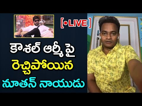 Nutan Naidu Sensational Comments on Kaushal Army | Telugu Bigg Boss 2 | Nani #9RosesMedia