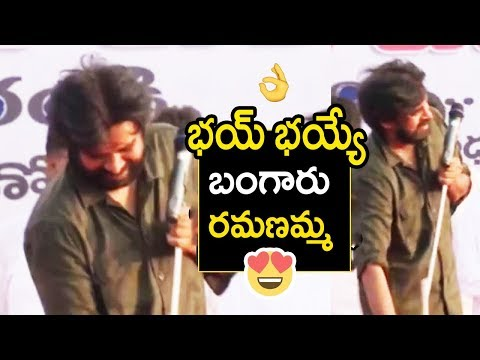 Pawan Kalyn Sings Famous Song at Ichchapuram Sabha | Janasena Party | Telugu Entertainment Tv