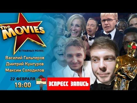 """""""Экспресс Запись"""" - 50 оттенков Оскара (SG)"""