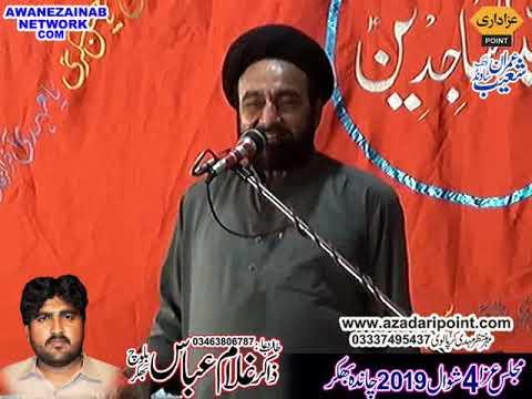 Zakir Ali Hussain qumi majlis aza 4 Shawal 2019 Chanda Bhakar Jalsa zakir ghulam abbas baloch