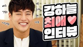 Download [ENG/CHN/JPN/RUS/VNM]강하늘 '최애 인터뷰' 20문 20답! 강스카이의 모든 것을 알려주마!/ Kang Ha neul's favorite interview Mp3/Mp4