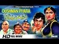 DUSHMAN PIYARA (FULL MOVIE)   ALI EJAZ, NANNA, ANJUMAN & RANGILA   OFFICIAL PAKISTANI MOVIE
