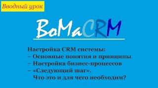 Настройка CRM системы (настройка BoMa CRM). Вводный урок BoMa CRM