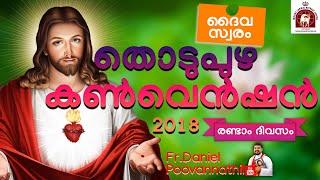 Daivaswaram 2018- Thodupuzha Bible Convention