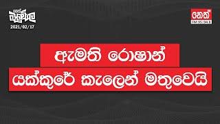 Neth Fm Balumgala |2021-02-17