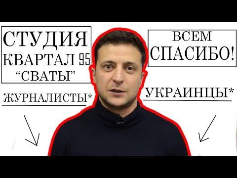 Владимир Зеленский - Вернул Сваты / Всем Спасибо / Студия Квартал 95
