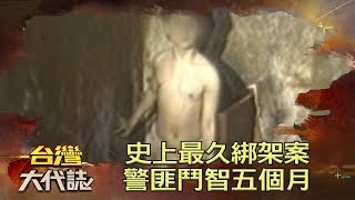 史上最久綁架案 警匪鬥智五個月《台灣大代誌》20180708