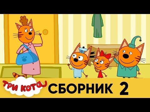 Три кота | Сборник № 2 | Серия 11 - 20
