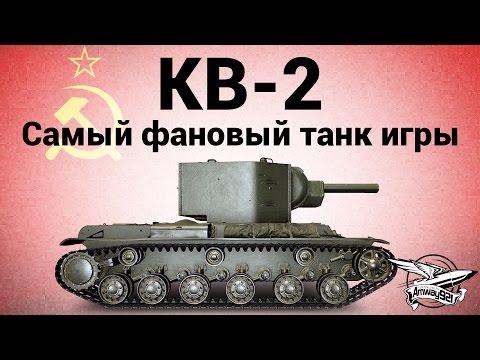 КВ-2 - Самый фановый танк игры