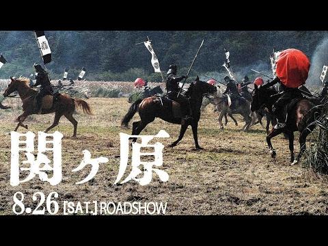 [trailer] Sekigahara [Movie 2017]