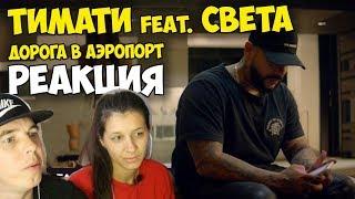 Тимати feat. Света - Дорога в аэропорт КЛИП 2017 | Русские и иностранцы слушают и русскую музыку