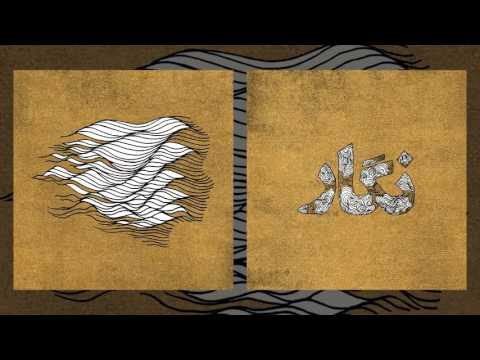 Ali Sorena - Toofan [Negar Album 2016] | علی سورنا - طوفان