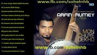 bangla song premer jala emon jala by kamrol ahmed  YouTube