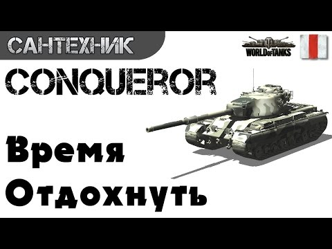 Conqueror Гайд (обзор) World Of Tanks(wot)