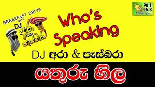 Hiru FM - DJ Ara & Pasbara Who's Speaking