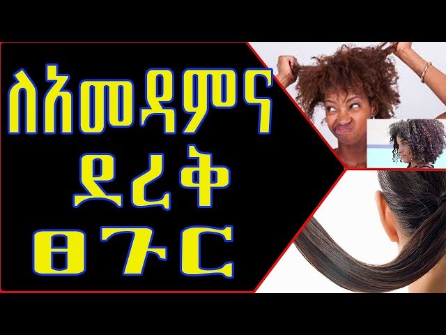 Home Remedies for Very Dry Hair In Amharic