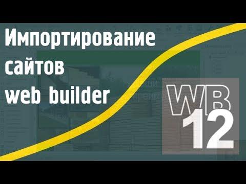 Импортирование сайтов и проектов на web builder 12