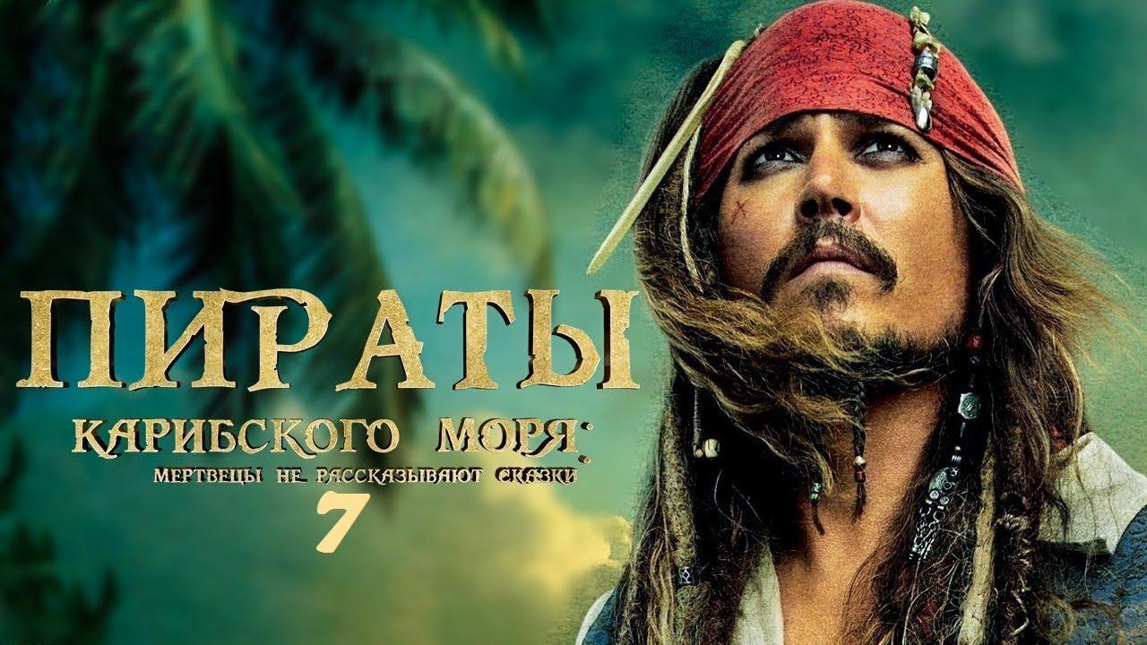 Пираты карибского моря мертвецы не рассказывают скачатьзки фильм 2018