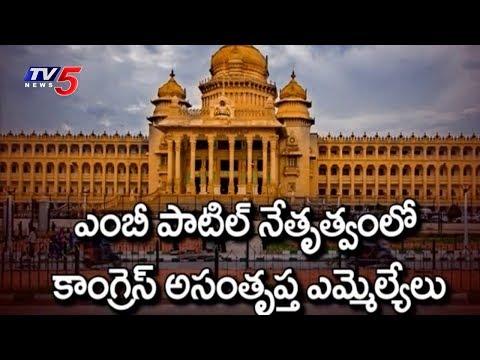హస్తినకు చేరిన కాంగ్రెస్ పార్టీలో పంచాయతీ | Karnataka Cabinet Expansion | TV5 News